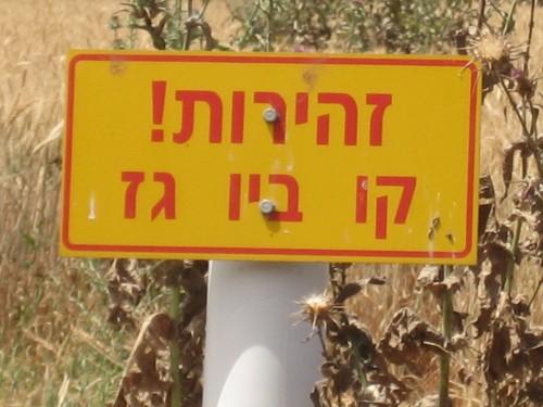 biogas-hiriya-israel-garbage