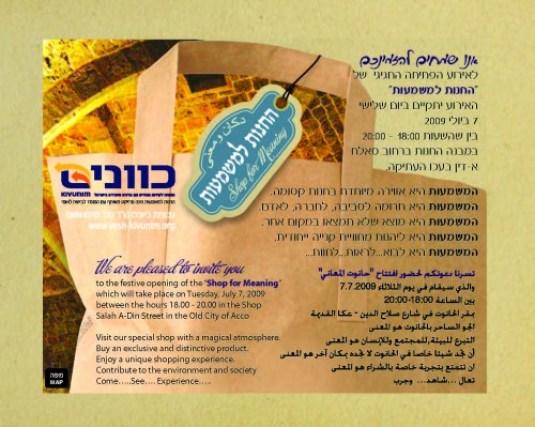 shop environment acco israel