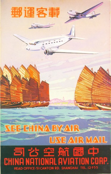 See China By Plane poster 2