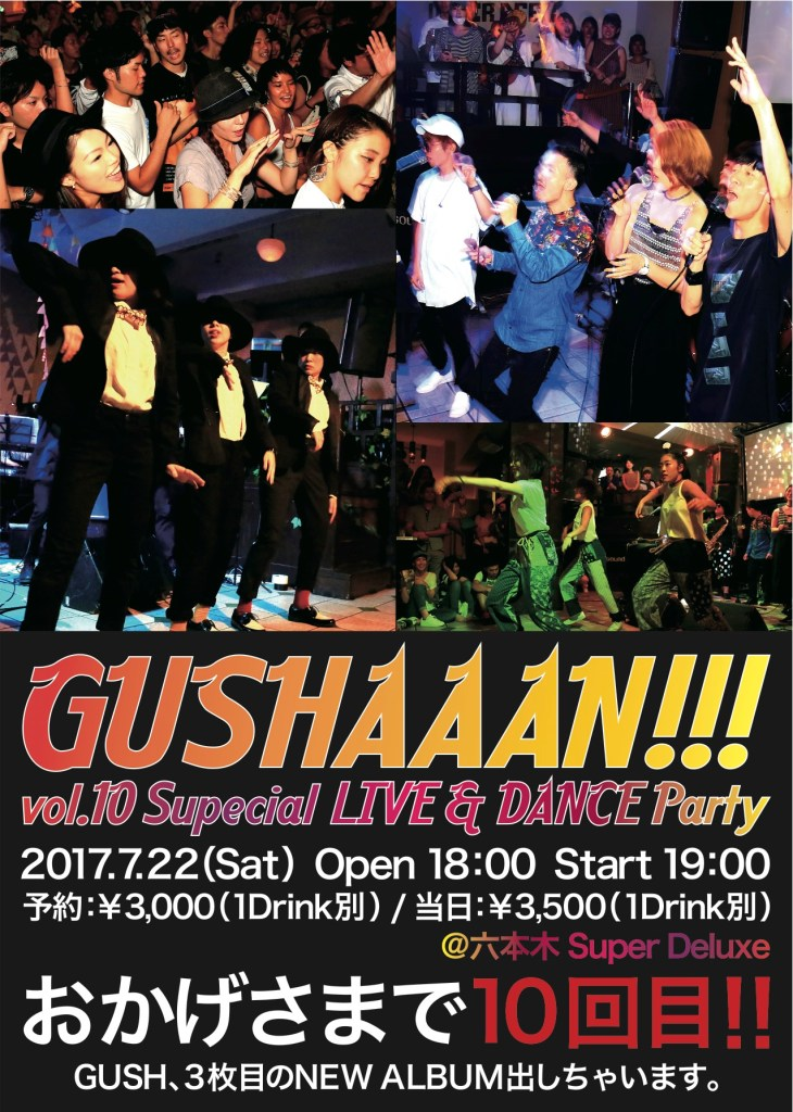 GUSHAAAN_vol.10_FLYER_Fix-o