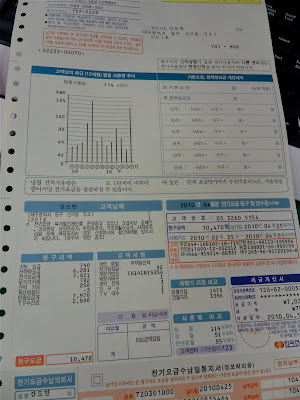 gas and electric bill in korea, korean gas and electric bills
