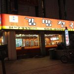 Kimbap restaurants: the healthy fast food joints in Korea