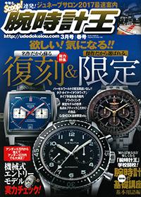 腕時計王 3月号