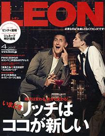 LEON 2017 4月号