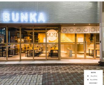 BUNKA HOSTEL  TOKYO Webサイト