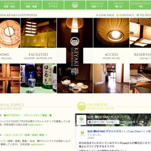 欅ゲストハウスWebサイト