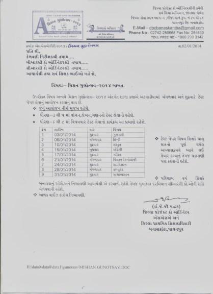 Mission Gunotsav 2014 January School Test Time Table Banaskantha Dist