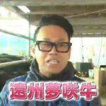 青空レストラン「遠州夢咲牛」静岡県の絶品牛!通販お取り寄せ情報も!