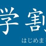 news_gakuwari