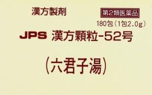 JPS 漢方顆粒-52号
