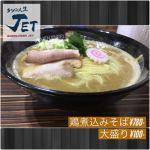 """大阪福島!""""ラーメン人生JET""""にて鶏煮込みそばを喰らう!"""