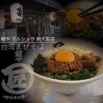 麺やマルショウ 新大阪店にて名物の『台湾まぜそば』を喰らう!!