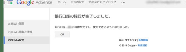 ホーム  Google AdSense11