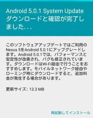 Nexus5 _Update-Android5.01_2