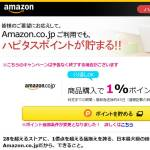 Amazonで買い物するならハピタス利用で1%もらえる!期間限定なので買い物はお早めに。