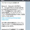 Android6.0(Marshmallow)へのアップデートがうらやまし過ぎる話