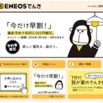 ENEOSでんきの申し込み手順を注意点もふまえ解説する