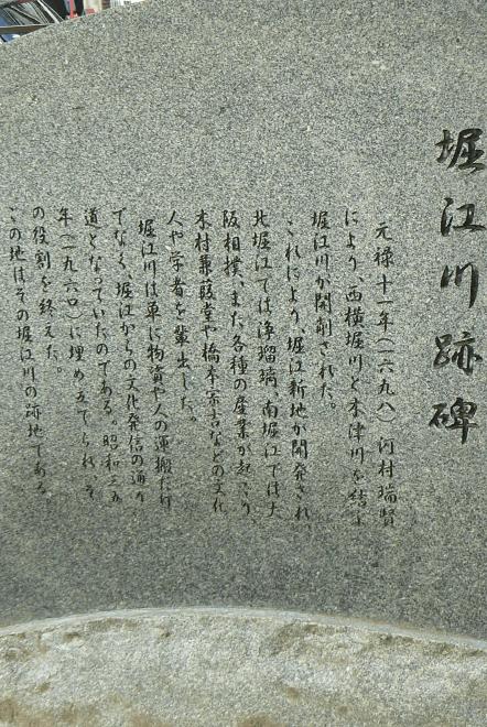 堀江川跡碑