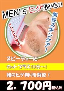 ヒゲ脱毛POP01