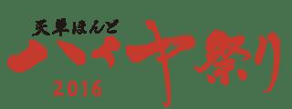 第51回 天草ほんどハイヤ祭り 2016ロゴ