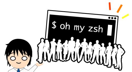 oh-my-zshの紹介