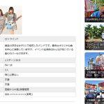 【登録無料】イベント出演・出店希望者を函館イベント情報局が宣伝します