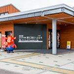 【2017/4/29~5/7】道の駅 みそぎの郷きこない ゴールデンウィークイベント(木古内町)