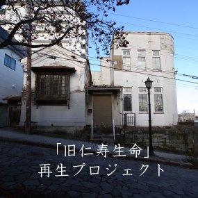 2016年6月、大三坂に位置する歴史ある建物を旧オーナーより引き継がせていただく事になりました。 函館市とも連携し、この建物を伝統的建造物として登録していただきました。 箱バル不動産との再生プロジェクトが始動します。