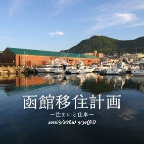 函館移住計画2015から1年、移住の障壁であった「仕事」をテーマに、箱バル不動産と共に古民家を利活用した 移住と出店や開業をお手伝いします。