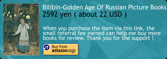 Bilibin - The Golden Age Of Russian Picture Books Amazon Japan Buy Link