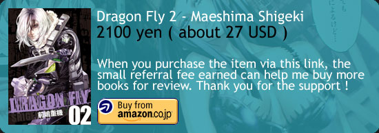 Dragon Fly Volume 2 Graphic Novel - Maeshima Shigeki Amazon Japan Buy Link