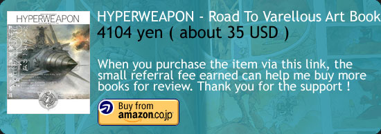 HYPERWEAPON - Road To Varellous Mecha Art Book Amazon Japan Buy Link
