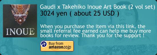 Gaudi X Inoue Art Book Amazon Japan Purchase Link