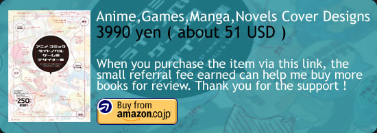 Cover Designs For Japanese Games, Anime, Manga Book Amazon Japan Buy Link