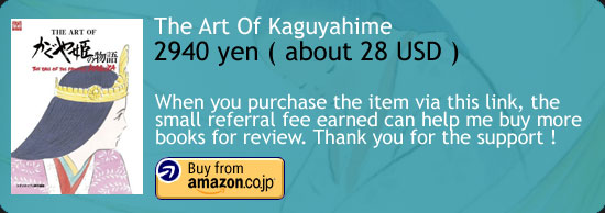 The Art Of Kaguyahime Book Ghibli Amazon Japan Buy Link