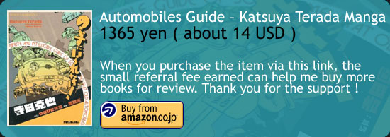 Old Automobiles Guide – Katsuya Terada Manga Amazon Japan Buy Link