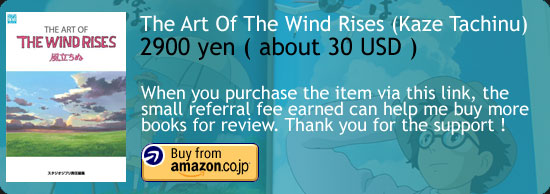 The Art Of The Wind Rises (Kaze Tachinu) Book Amazon Japan Buy Link