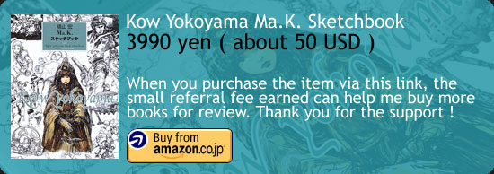 Kow Yokoyama Ma.K. Sketchbook Amazon Japan Buy Link