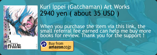 Gatchaman - Kuri Ippei Art Works Book Amazon Japan Buy Link
