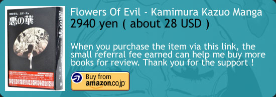 Flowers Of Evil - Kamimura Kazuo Manga Amazon Japan Buy Link