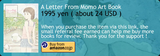A Letter To Momo - Hiroyuki Okiura Art Book Amazon Japan Buy Link