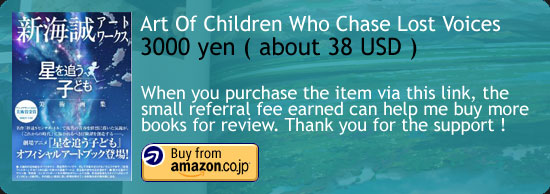 Children Who Chase Lost Voices Art Book Makoto Shinkai Amazon Japan Buy Link