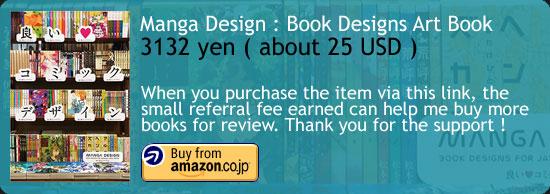 Manga Design : Book Designs For Japanese Comic Books Amazon Japan Buy Link