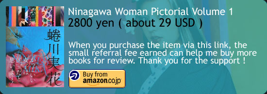Ninagawa Woman Photography Book Amazon Japan Buy Link