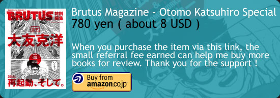 Brutus Magazine - Otomo Katsuhiro Special Amazon Japan Buy Link