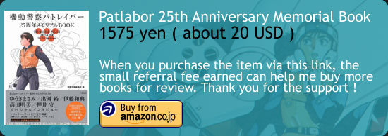 Patlabor 25th Anniversary Memorial Book Amazon Japan Buy Link