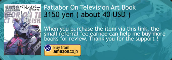 Patlabor TV Series Art Book Amazon Japan Buy Link