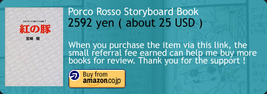 Porco Rosso Ghibli Storyboard Art Book Amazon Japan Buy Link