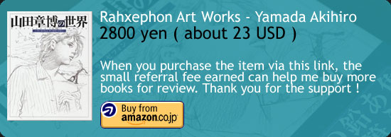 The World Of Yamada Akihiro - Rahxephon Art Works Amazon Japan Buy Link