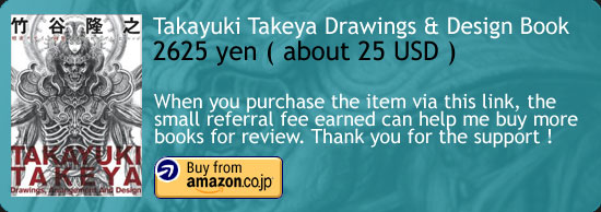 Takayuki Takeya Drawings And Design Art Book Amazon Japan Buy Link
